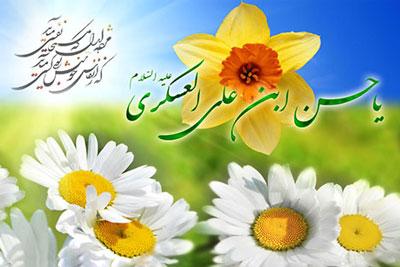 کارت پستال امام حسن عسکری
