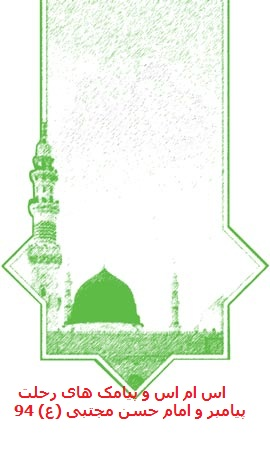 اس ام اس رحلت پیامبر و امام حسن مجتبی
