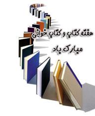 هفته کتاب و کتابخوانی